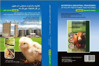 NUTRITION & INDUSTRIAL PROCESSING OF POULTRY FEED IN ANIMAL FEED FACTORIES