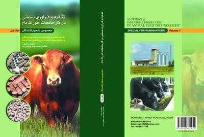 NUTRITION & INDUSTRIAL PRODUCTION IN ANIMAL