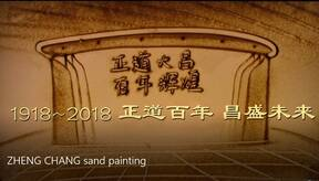 ZHENG CHANG Sand painting