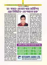Dr. Badhan activity