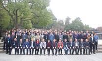 The Eighth Tianmu Lake Forum of ZHENG CHANG