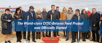The World-class CITIC-Belarus Feed Project was Officially Started