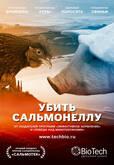 Salmotech